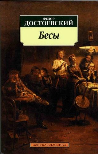 Fédor Dostoïevski - Les démons.