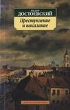 Fédor Dostoïevski - Prestuplenie i nakazanie - Schuld und Sühne / Verbrechen und Strafe.