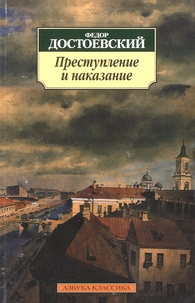 Fédor Dostoïevski - Prestuplenie i nakazanie.