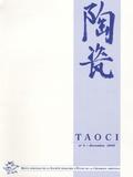 John Guy et Jessica Hallett - Taoci N° 4 Décembre 2005 : Chine-Méditerranée - Routes et échanges de la céramique avant le XVIe siècle.