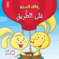 France Quatromme et Karim Al-Dahdah - En route ! (arabe).