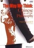 Gang Li - The way we think: Chinese view of life Philosophy (Bilingue Chinois-Anglais) - Zhongguoren de shenghuo zhexue.