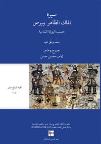 Georges Bohas et Iyas Hassan - Sirat al-Malik al-Zahir Baybars - Tome 17.