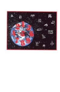 Georges Ifrah - Histoire universelle des chiffres, l'intelligence des hommes racontées par les nombres et le calcul - Coffret 2 volumes.