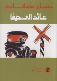 Ghassan Kanafani - A'id ila haifa - Edition en arabe.