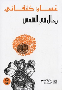 Ghassan Kanafani - Rijal fil chams - Edition en arabe.