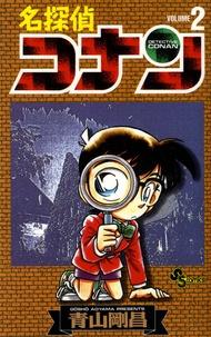 Gratuit et ebook et téléchargement Détective Conan Tome 2 in French par Gôshô Aoyama 9784091233721 MOBI DJVU