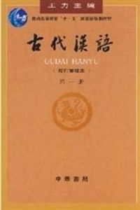 Li Wang - GUDAI HANYU, Vol.1 | Chinois ancien (En chinois).