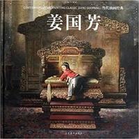 Guofang Jiang - Jiang guofang - contemporary classic oil painting (en chinois).