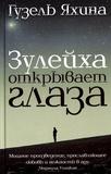 Guzel Yakhina - Zulejkha otkryvaet glaza.