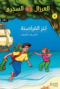 Deedr.fr Al eirzal al sehriy 4 : kanz alqarasinah - La cabane magique 4 : le trésor des pirates Image