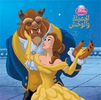Al jamilah wa al wahsh - La belle et la bête.pdf