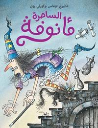 Hachette Antoine - Al sahirah ma'nufah - Ma'noufa la sorcière.