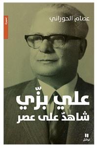 Galabria.be Ali Bazzi, le témoin d'une époque Image