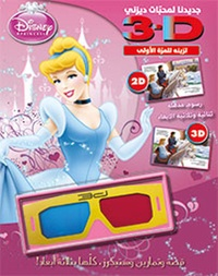 Deedr.fr Cinderella kitab thulathiy al'abaad - Cendrillon 3D Image