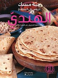 Hachette Antoine - Cuisine indienne.