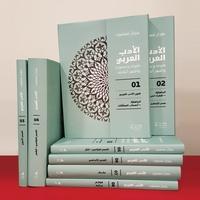La littérature arabe - 7 volumes.pdf