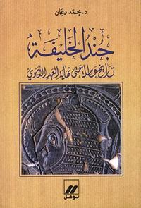 Les soldats du Calife.pdf