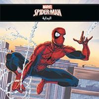 Spider-man al bidayah - Spider-Man : les origines.pdf