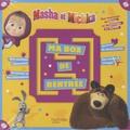 Hachette Jeunesse - Ma box de rentrée Masha et Michka - Avec 1 poster, 1 livre de découverte, 1 livre d'activités, 1 livre de coloriage, 1 planche de stickers.