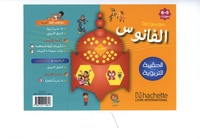 Hachette Livre - Maternelle GS - Mallette pédagogique.