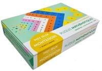 Koko Cabane et Emmanuelle Opezzo - Puzzles mathématiques - Avec 101 cartes.
