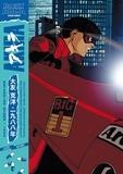 Johan Chiaramonte - Rockyrama Hors-série : Akira.
