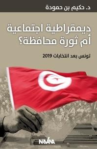 Hakim Ben Hammouda - Démocratie sociale ou révolution conservatrice ? - La Tunisie après les élections de 2019.