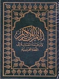 Hamidullah Trad - Le Noble Coran.