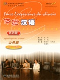 Hanban - Affaires officielles en Chine. 1 CD audio