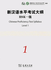 Hanban - Chinese Proficiency Test Syllabus Level 1 HSK. 1 CD audio