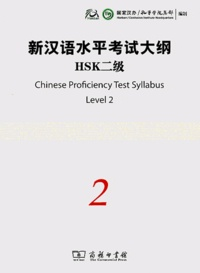 Hanban - Chinese Proficiency Test Syllabus Level 2 HSK. 1 CD audio