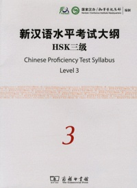 Hanban - Chinese Proficiency Test Syllabus Level 3 HSK. 1 CD audio