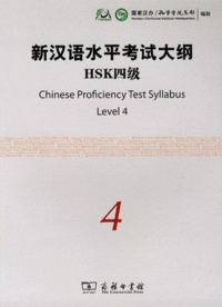 Hanban - Chinese Proficiency Test Syllabus Level 4 HSK. 1 CD audio
