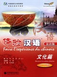 Hanban - Découvrir la culture chinoise. 1 CD audio