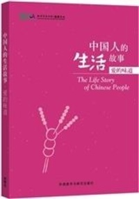 Hanban Guojia - The life story of chinese people: ai de weidao (hsk 5/6).