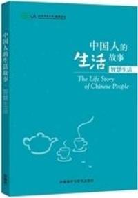 Hanban - The Life Story of Chines People: zhihui shenghuo (Niveau HSK 4 à 6).