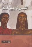 Hanna Mina - Chams fi yaum al ghaym - Edition langue arabe.