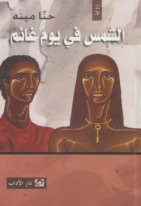 Chams fi yaum al ghaym - Edition langue arabe.pdf