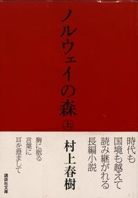Haruki Murakami - Noruwai No Mori.