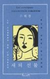 Hee-Kyung Eun - .