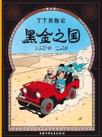 Hergé - Les Aventures de Tintin  : Au pays de l'or noir.