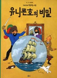 Hergé - Les aventures de Tintin (Coréen) Tome 11 : Tintin et le secret de la licorne.