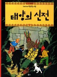 Hergé - Les aventures de Tintin (Coréen) Tome 14 : Tintin et le temple du soleil.