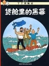 Hergé - Les aventures de Tintin (en chinois)  : Coke en stock.