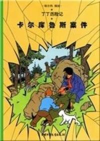 Hergé - Les aventures de Tintin (en chinois)  : L'affaire Tournesol.