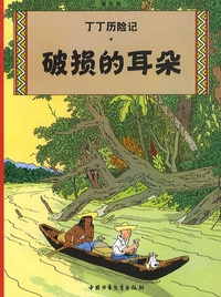 Hergé - Les aventures de Tintin (en chinois) Tome 5 : L'oreille cassée.