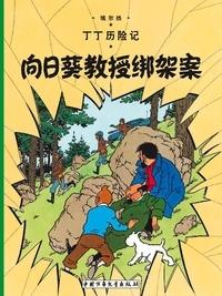 Hergé - Les Aventures de Tintin  : L'affaire Tournesol.