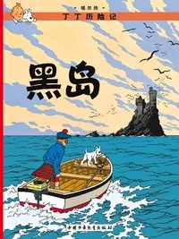 Hergé - Les Aventures de Tintin  : L'Ile noire.