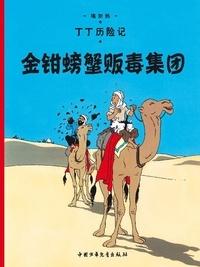 Hergé - Les Aventures de Tintin  : Le crabe aux pinces d'or.